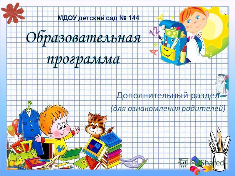 Дополнительный раздел (для ознакомления родителей) МДОУ детский сад 144