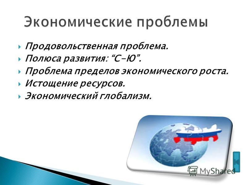 Продовольственная проблема. Полюса развития: С-Ю. Проблема пределов экономического роста. Истощение ресурсов. Экономический глобализм.