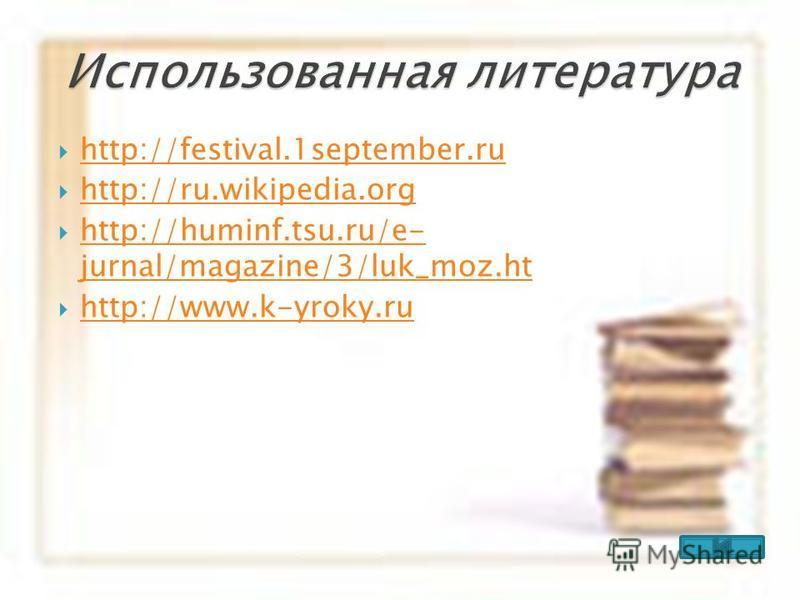http://festival.1september.ru http://ru.wikipedia.org http://huminf.tsu.ru/e- jurnal/magazine/3/luk_moz.ht http://huminf.tsu.ru/e- jurnal/magazine/3/luk_moz.ht http://www.k-yroky.ru