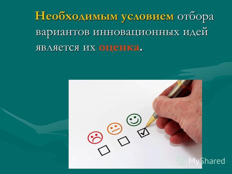 Необходимым условием отбора вариантов инновационных идей является их. Необходимым условием отбора вариантов инновационных идей является их оценка.