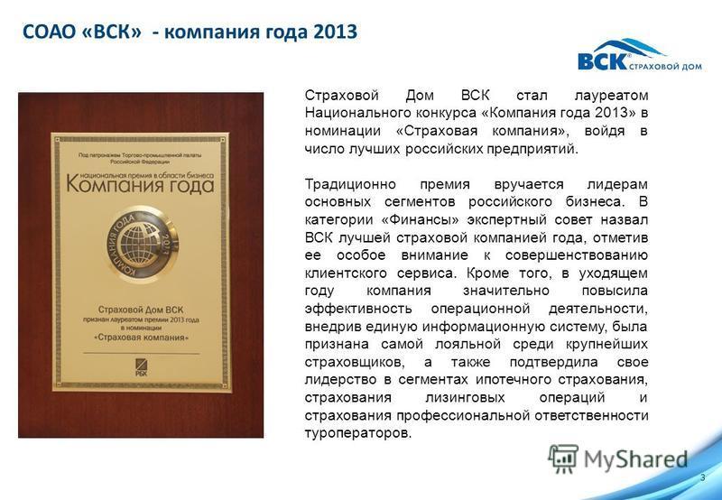 СОАО «ВСК» - компания года 2013 Страховой Дом ВСК стал лауреатом Национального конкурса «Компания года 2013» в номинации «Страховая компания», войдя в число лучших российских предприятий. Традиционно премия вручается лидерам основных сегментов россий