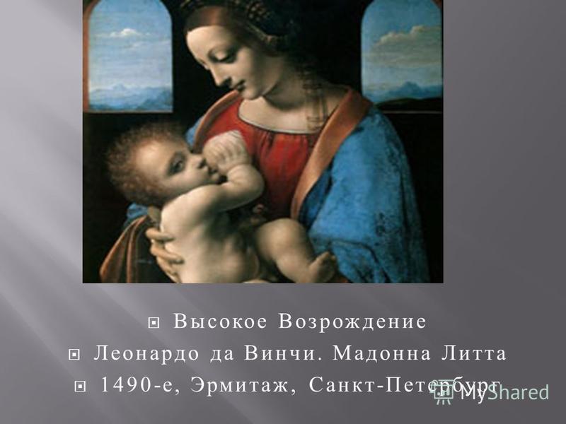 Высокое Возрождение Леонардо да Винчи. Мадонна Литта 1490- е, Эрмитаж, Санкт - Петербург