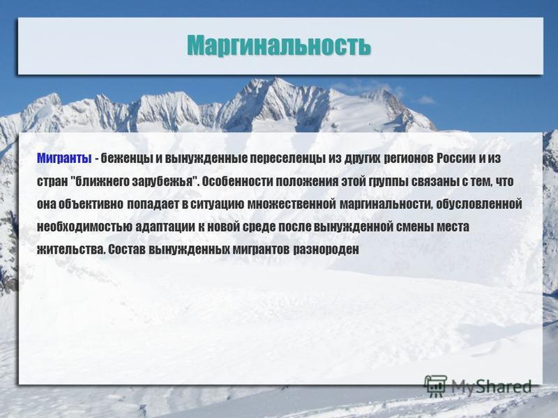 Маргинальность Мигранты - беженцы и вынужденные переселенцы из других регионов России и из стран