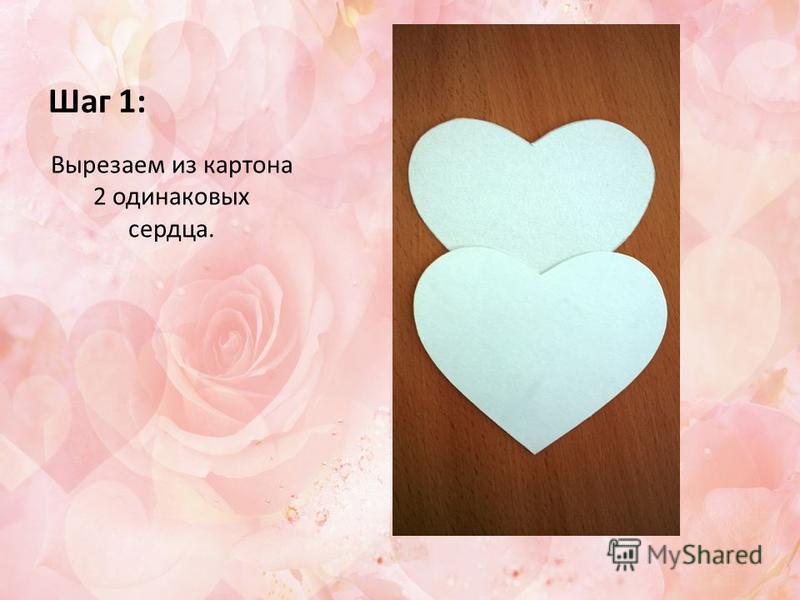 Шаг 1: Вырезаем из картона 2 одинаковых сердца.