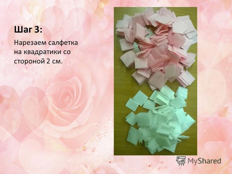 Шаг 3: Нарезаем салфетка на квадратики со стороной 2 см.