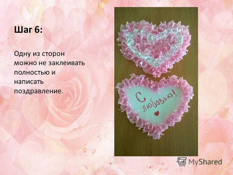 Шаг 6: Одну из сторон можно не заклеивать полностью и написать поздравление.