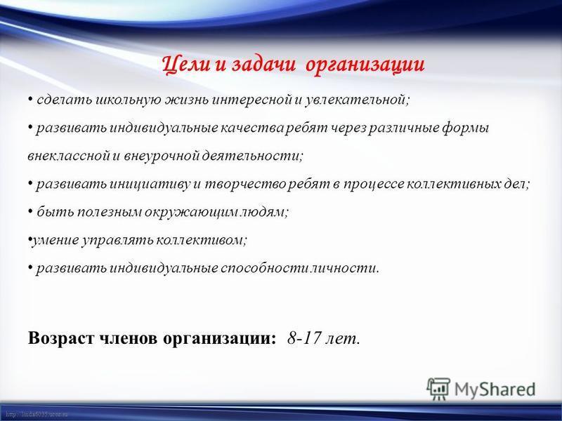 http://linda6035.ucoz.ru/ Цели и задачи организации сделать школьную жизнь интересной и увлекательной; развивать индивидуальные качества ребят через различные формы внеклассной и внеурочной деятельности; развивать инициативу и творчество ребят в проц