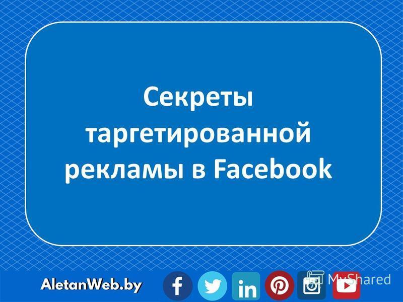 Секреты таргетированной рекламы в Facebook