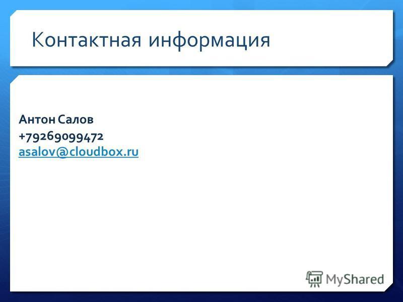 Контактная информация Антон Салов +79269099472 asalov@cloudbox.ru
