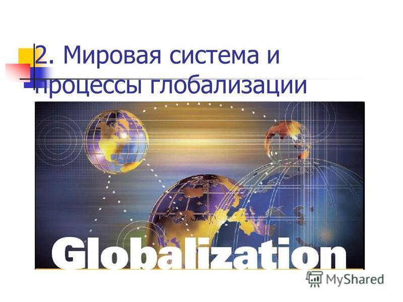 2. Мировая система и процессы глобализации