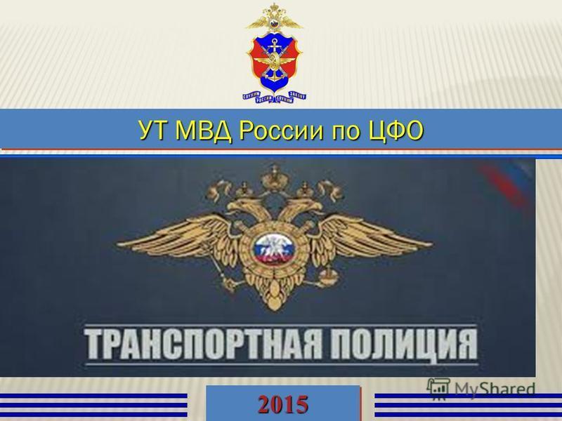 УТ МВД России по ЦФО 20152015