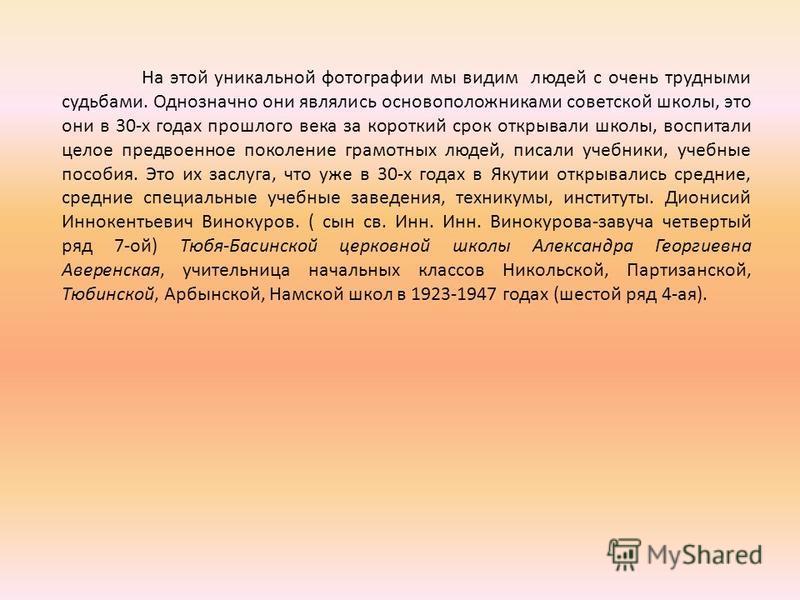 На этой уникальной фотографии мы видим людей с очень трудными судьбами. Однозначно они являлись основоположниками советской школы, это они в 30-х годах прошлого века за короткий срок открывали школы, воспитали целое предвоенное поколение грамотных лю