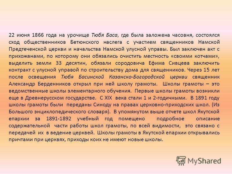22 июня 1866 года на урочище Тюбя Баса, где была заложена часовня, состоялся сход общественников Бетюнского наслега с участием священников Намской Предтеченской церкви и начальства Намской улусной управы. Был заключен акт с прихожанами, по которому о