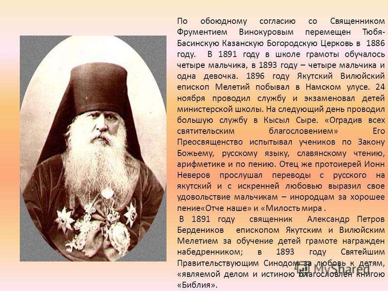 По обоюдному согласию со Священником Фрументием Винокуровым перемещен Тюбя- Басинскую Казанскую Богородскую Церковь в 1886 году. В 1891 году в школе грамоты обучалось четыре мальчика, в 1893 году – четыре мальчика и одна девочка. 1896 году Якутский В