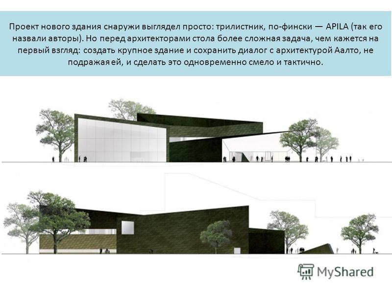 Проект нового здания снаружи выглядел просто: трилистник, по-фински APILA (так его назвали авторы). Но перед архитекторами стола более сложная задача, чем кажется на первый взгляд: создать крупное здание и сохранить диалог с архитектурой Аалто, не по