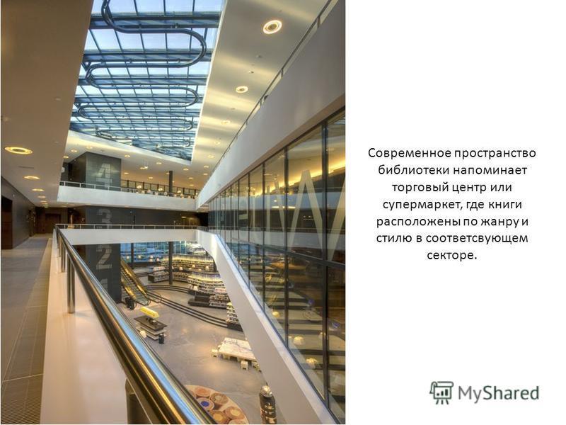 Современное пространство библиотеки напоминает торговый центр или супермаркет, где книги расположены по жанру и стилю в соответствующем секторе.