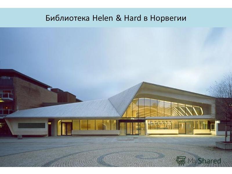 Библиотека Helen & Hard в Норвегии