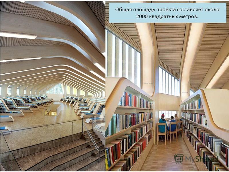 Общая площадь проекта составляет около 2000 квадратных метров.