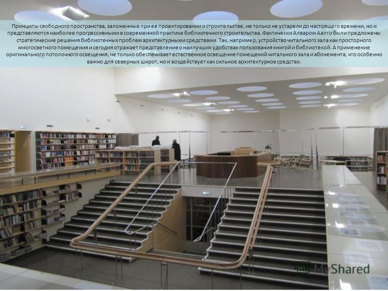 Принципы свободного пространства, заложенные при ее проектировании и строительстве, не только не устарели до настоящего времени, но и представляются наиболее прогрессивными в современной практике библиотечного строительства. Фактически Алваром Аалто