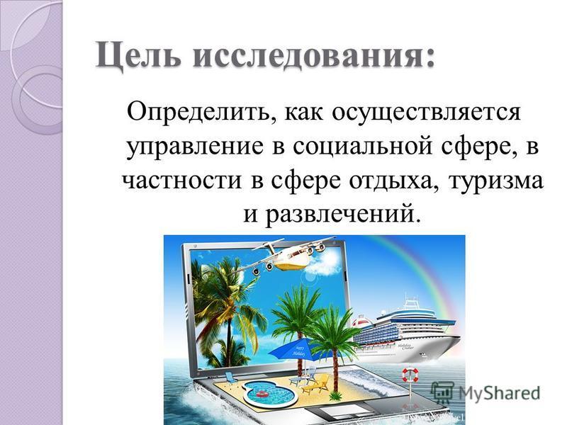 Цель исследования: Определить, как осуществляется управление в социальной сфере, в частности в сфере отдыха, туризма и развлечений.