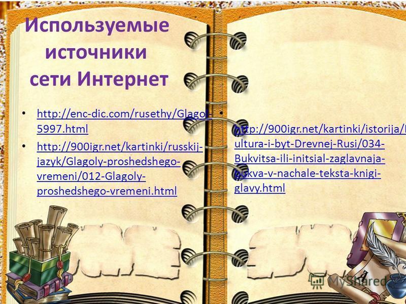 Используемые источники сети Интернет http://enc-dic.com/rusethy/Glagol- 5997. html http://enc-dic.com/rusethy/Glagol- 5997. html http://900igr.net/kartinki/russkij- jazyk/Glagoly-proshedshego- vremeni/012-Glagoly- proshedshego-vremeni.html http://900