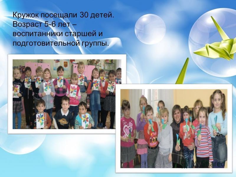 Кружок посещали 30 детей. Возраст 5-6 лет – воспитанники старшей и подготовительной группы.