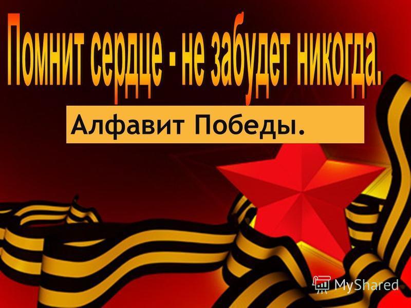Алфавит Победы.