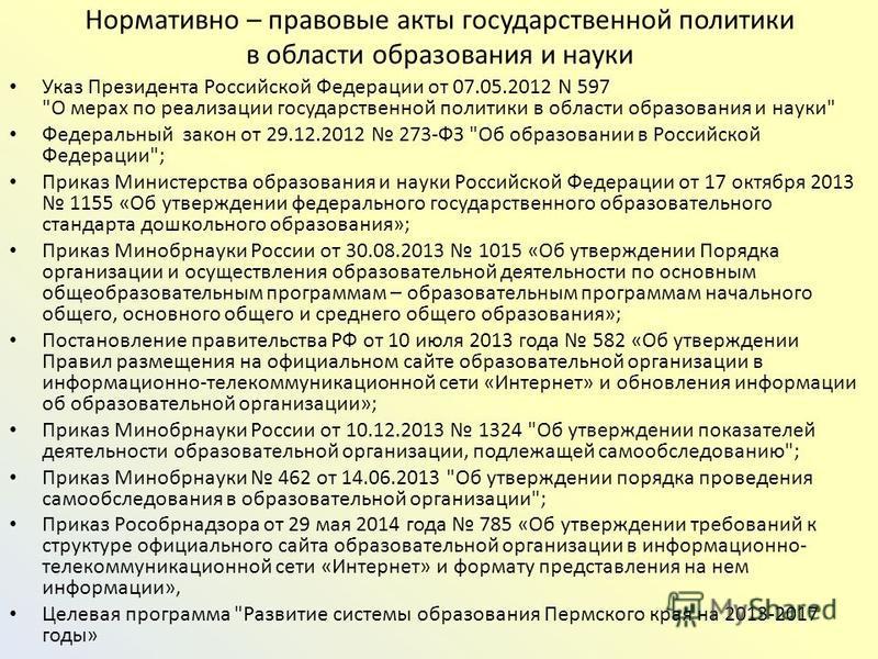 Нормативно – правовые акты государственной политики в области образования и науки Указ Президента Российской Федерации от 07.05.2012 N 597