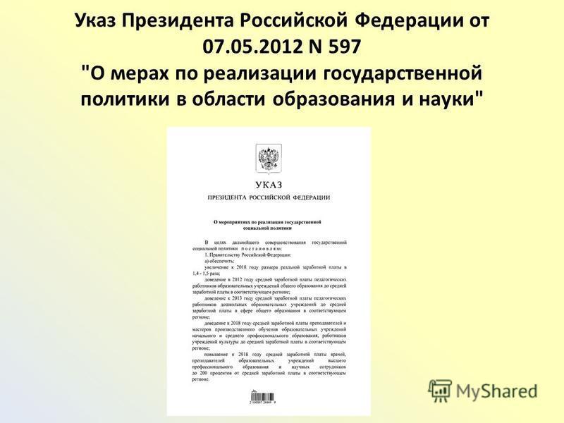 Указ Президента Российской Федерации от 07.05.2012 N 597 О мерах по реализации государственной политики в области образования и науки