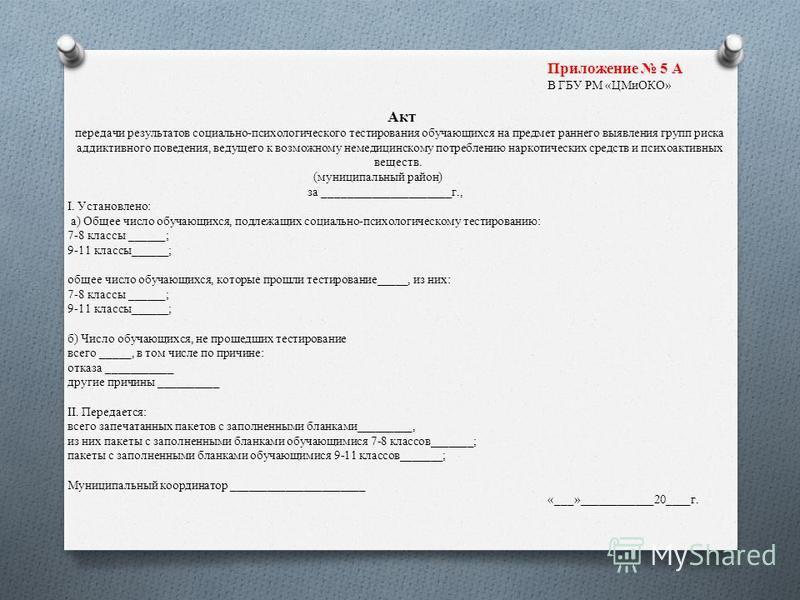 Приложение 5 А В ГБУ РМ «ЦМиОКО» Акт передачи результатов социально-психологического тестирования обучающихся на предмет раннего выявления групп риска аддиктивного поведения, ведущего к возможному немедицинскому потреблению наркотических средств и пс