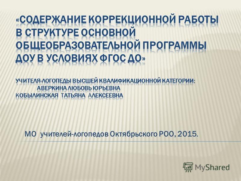 МО учителей-логопедов Октябрьского РОО, 2015.