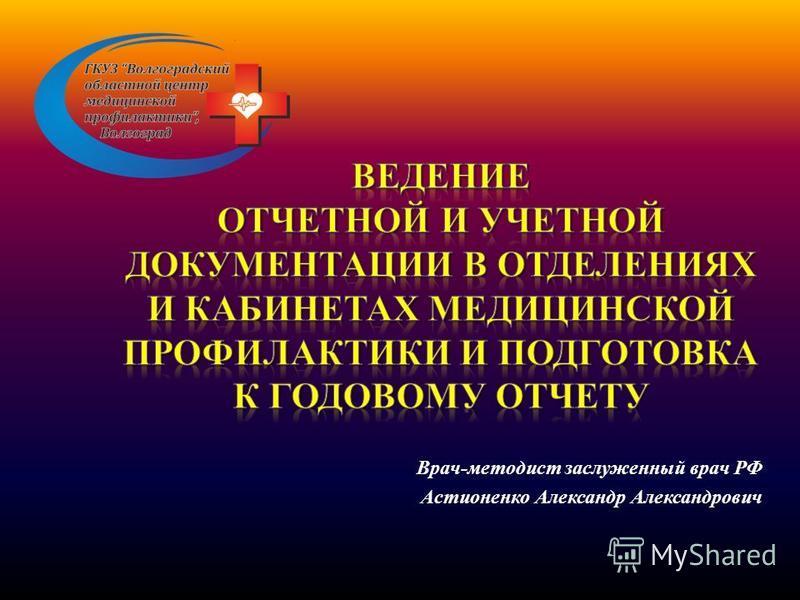 Врач-методист заслуженный врач РФ Астионенко Александр Александрович