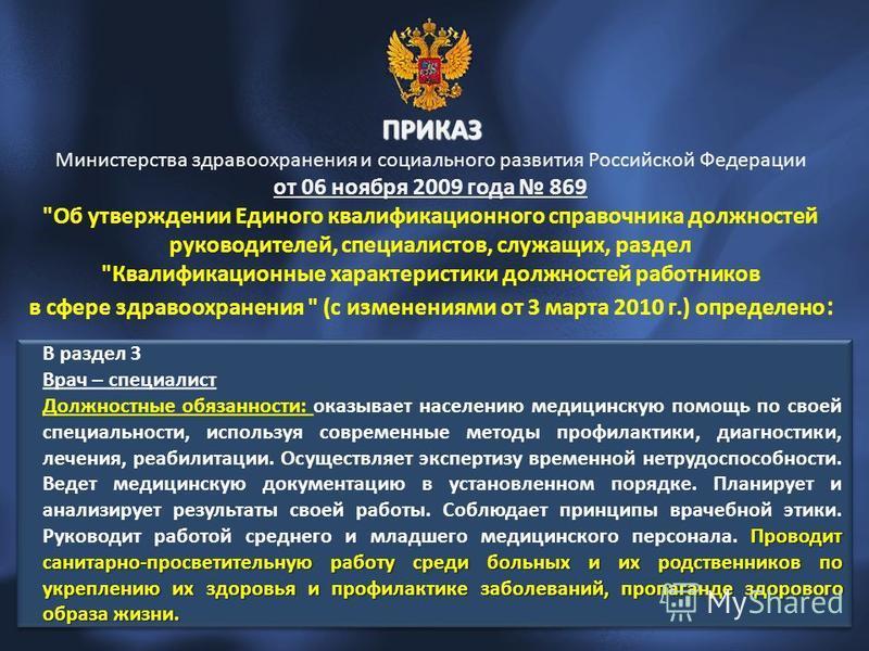 ПРИКАЗ Министерства здравоохранения и социального развития Российской Федерации от 06 ноября 2009 года 869