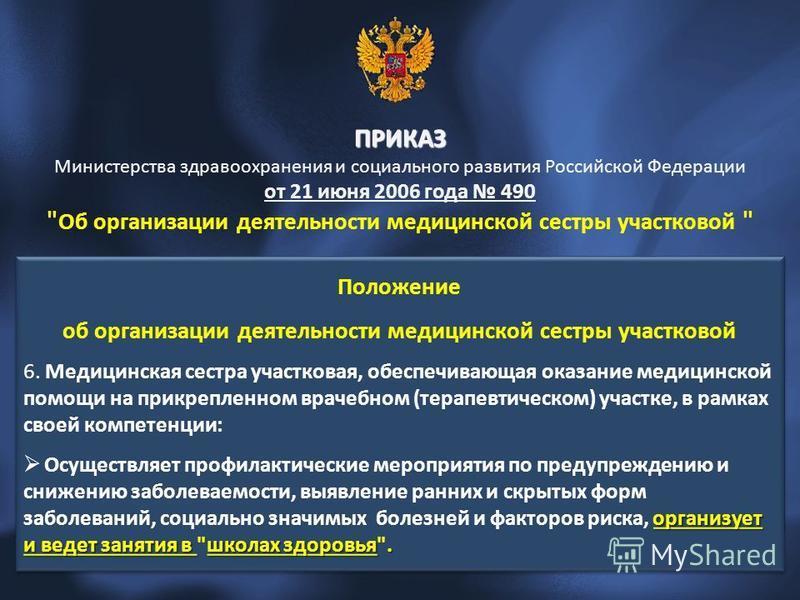 ПРИКАЗ Министерства здравоохранения и социального развития Российской Федерации от 21 июня 2006 года 490