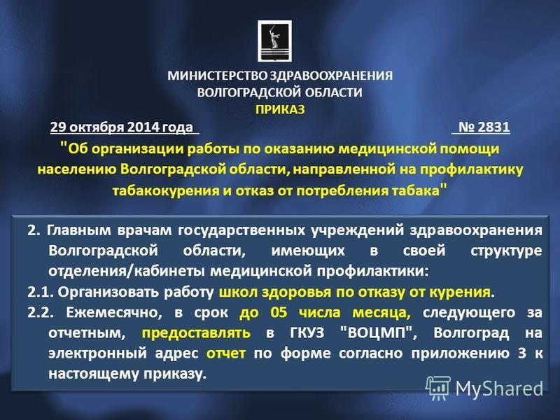 МИНИСТЕРСТВО ЗДРАВООХРАНЕНИЯ ВОЛГОГРАДСКОЙ ОБЛАСТИ ПРИКАЗ 29 октября 2014 года 2831