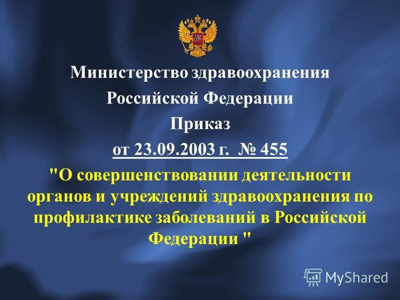 Министерство здравоохранения Российской Федерации Приказ от 23.09.2003 г. 455 О совершенствовании деятельности органов и учреждений здравоохранения по профилактике заболеваний в Российской Федерации