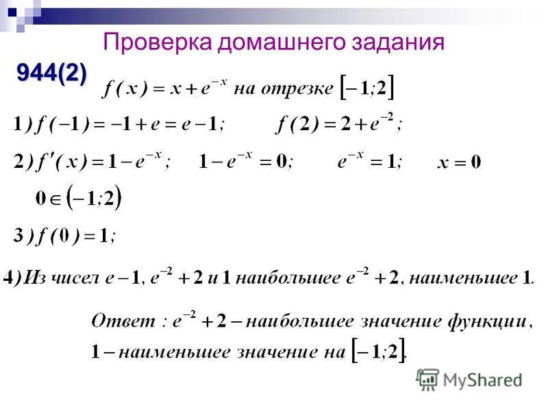 Проверка домашнего задания 944(2)