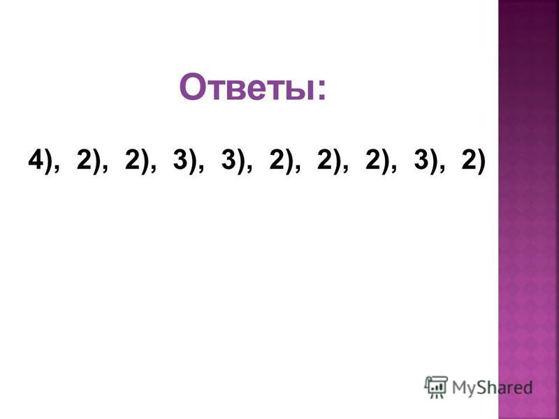 Ответы: 4), 2), 2), 3), 3), 2), 2), 2), 3), 2)