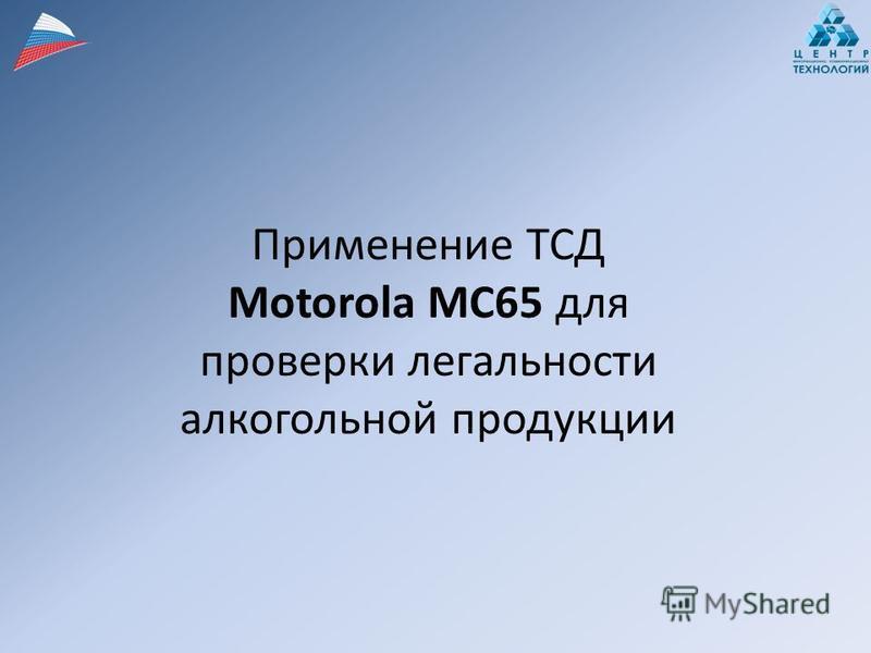 Применение ТСД Motorola MC65 для проверки легальности алкогольной продукции