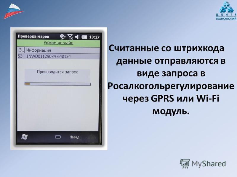 Считанные со штрихкода данные отправляются в виде запроса в Росалкогольрегулирование через GPRS или Wi-Fi модуль.
