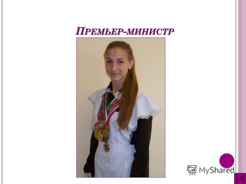 П РЕМЬЕР - МИНИСТР