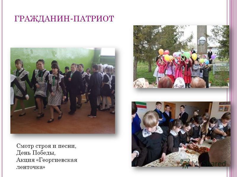 ГРАЖДАНИН - ПАТРИОТ Смотр строя и песни, День Победы, Акция «Георгиевская ленточка»