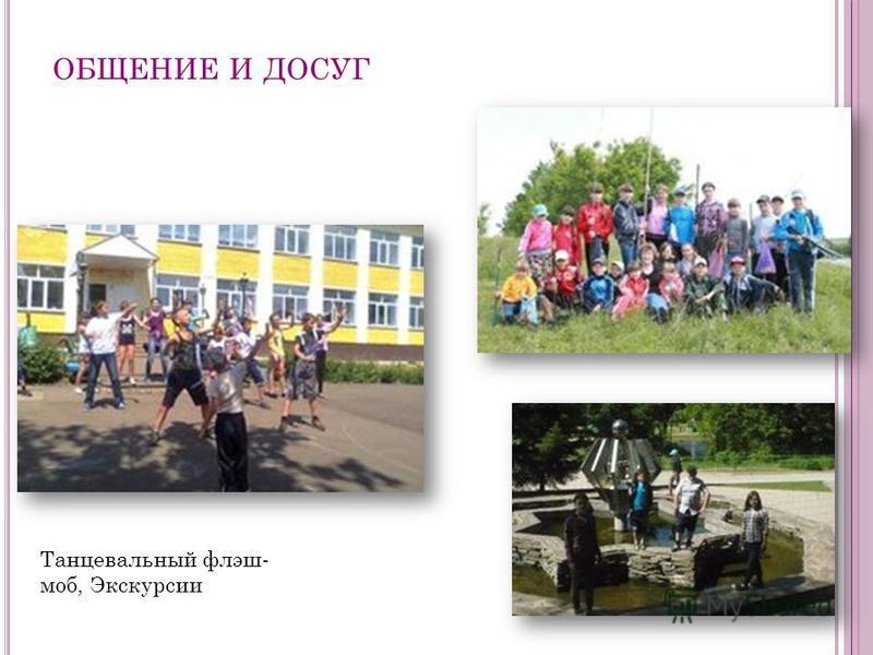 ОБЩЕНИЕ И ДОСУГ Танцевальный флэш- моб, Экскурсии