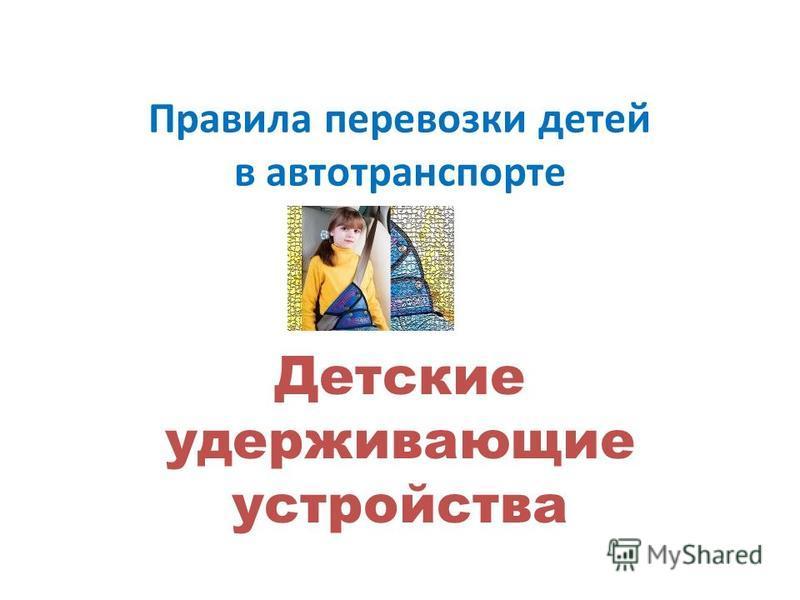 Правила перевозки детей в автотранспорте Детские удерживающие устройства