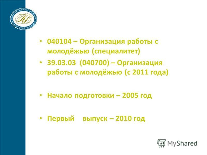 www.nspu.net 040104 – Организация работы с молодёжью (специалитет) 39.03.03 (040700) – Организация работы с молодёжью (с 2011 года) Начало подготовки – 2005 год Первый выпуск – 2010 год