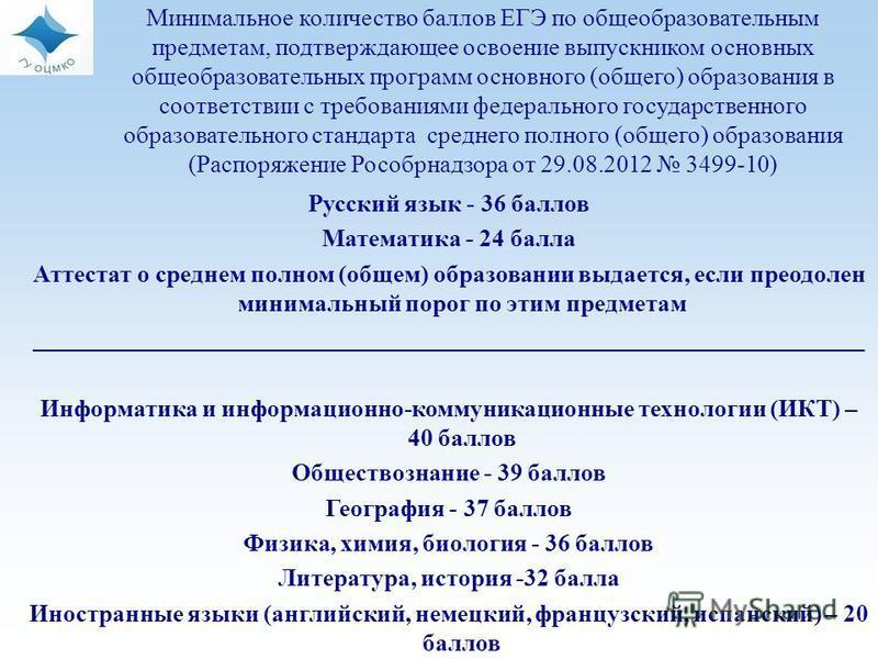 Русский язык - 36 баллов Математика - 24 балла Аттестат о среднем полном (общем) образовании выдается, если преодолен минимальный порог по этим предметам ____________________________________________________________________ Информатика и информационно