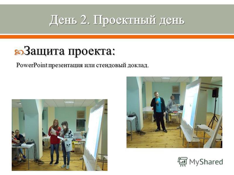 Защита проекта : Защита проекта : PowerPoint презентация или стендовый доклад.