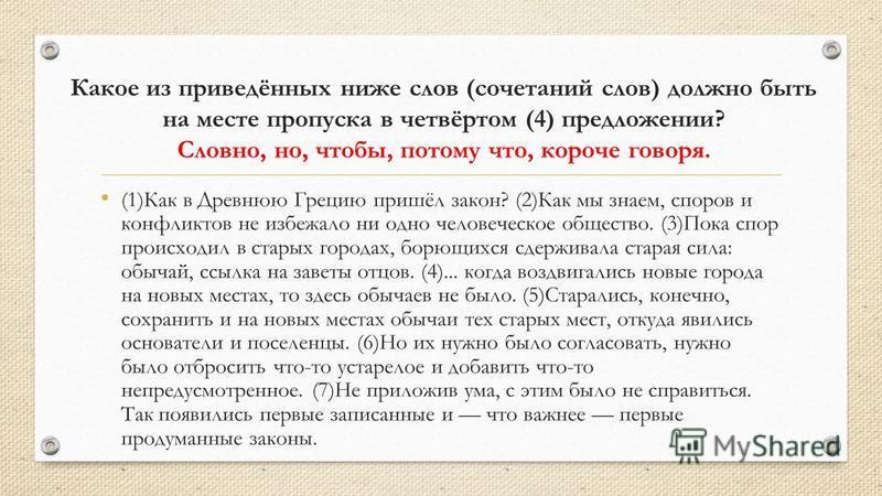 Какое из приведённых ниже слов (сочетаний слов) должно быть на месте пропуска в четвёртом (4) предложении? Словно, но, чтобы, потому что, короче говоря. (1)Как в Древнюю Грецию пришёл закон? (2)Как мы знаем, споров и конфликтов не избежало ни одно че