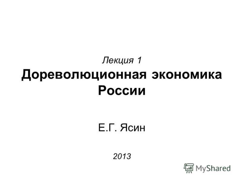 Лекция 1 Дореволюционная экономика России Е.Г. Ясин 2013