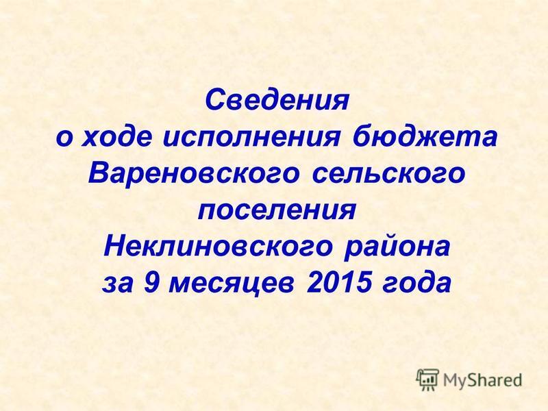 Сведения о ходе исполнения бюджета Вареновского сельского поселения Неклиновского района за 9 месяцев 2015 года